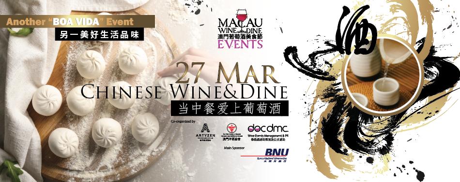 Chinese Wine & Dine 27 MAR 2021