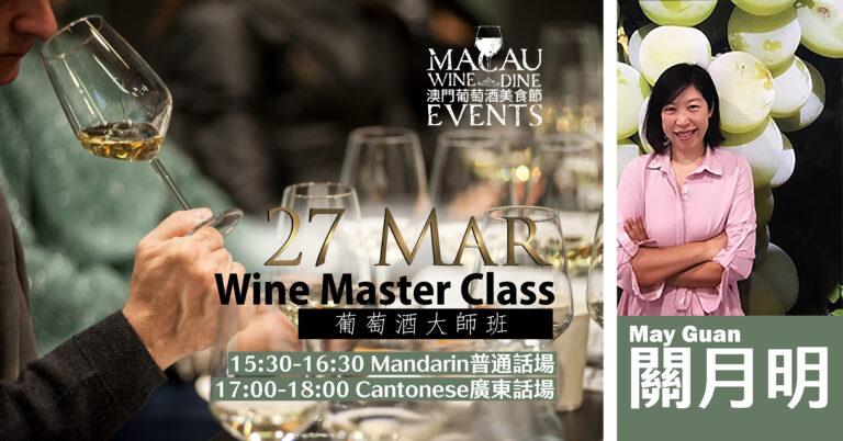 Wine tasting masterclass, wine class