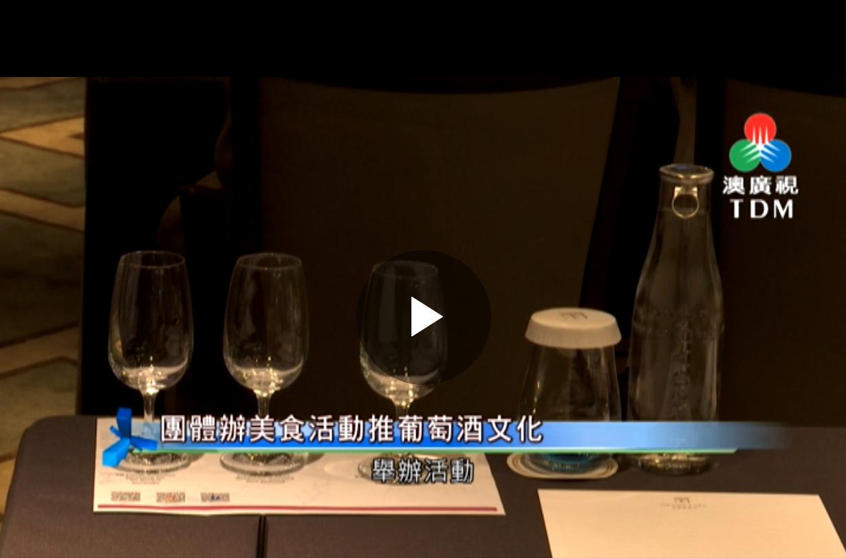 Wine and dine TDM news