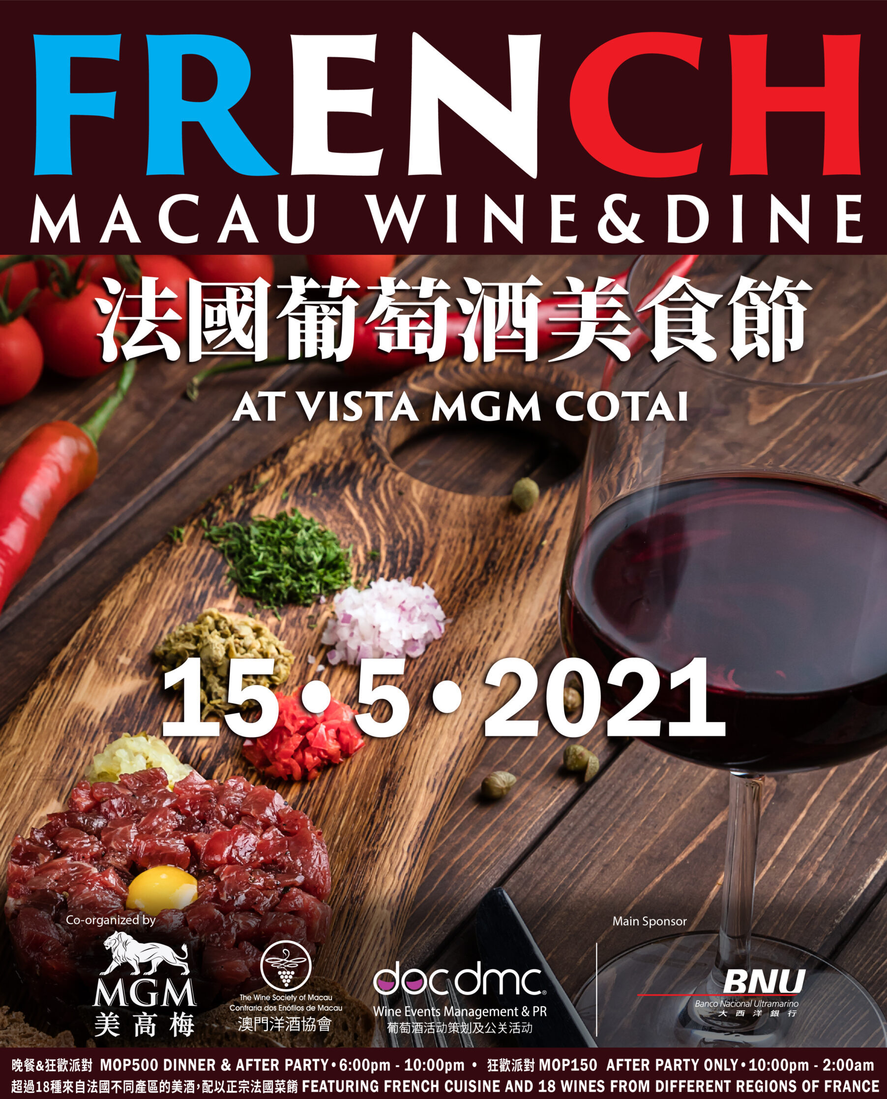 French Wine & Dine, Macau Wine & Dine events