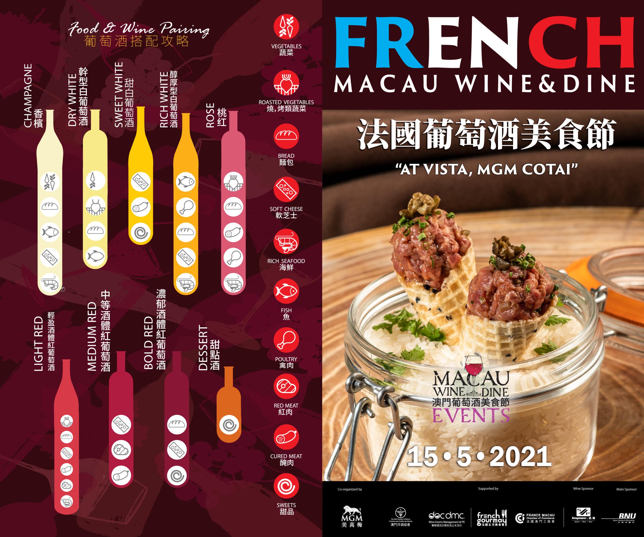 French Wine & Dine 2021, macau wine & dine events